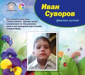 25х22-Суворов-Иван